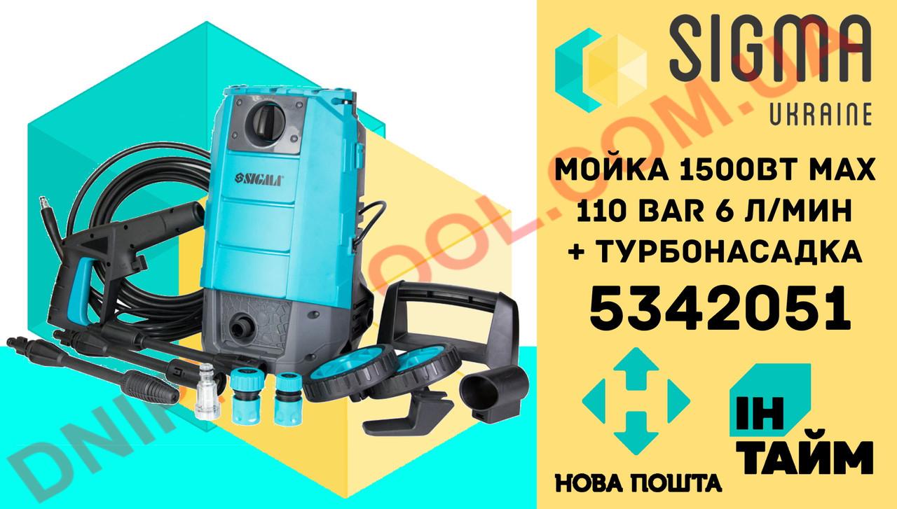 Аппарат высокого давления минимойка MAX 110BAR 6 л/мин + турбонасадка SIGMA