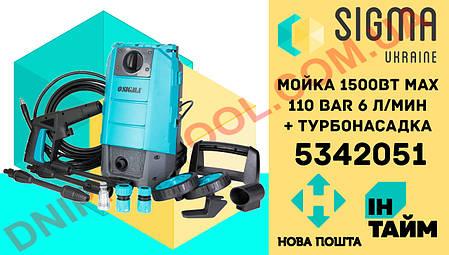 Аппарат высокого давления минимойка MAX 110BAR 6 л/мин + турбонасадка SIGMA, фото 2