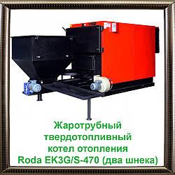 Жаротрубный твердотопливный котел отопления Roda EK3G/S-470 (два шнека)