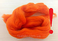 Австралийский меринос для валяния 23 микрон (10 грамм) - рыжий. Шерсть для валяния оранжевая. Фелтинг