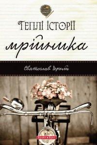 Теплі історії мрійника. Автор Святослав Черній