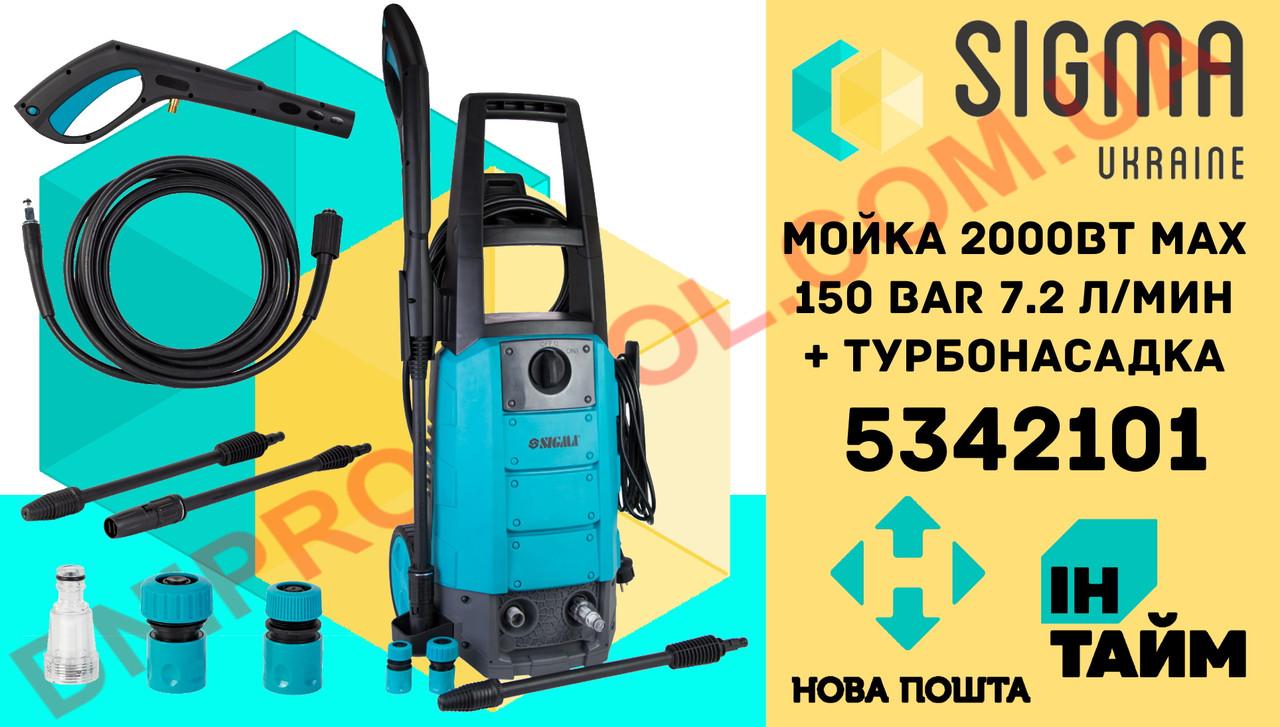 Аппарат высокого давления минимойка MAX 150BAR 7.2 Л/МИН + турбонасадка SIGMA