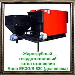 Жаротрубный твердотопливный котел отопления Roda EK3G/S-820 (два шнека)
