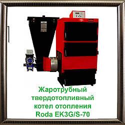 Жаротрубный твердотопливный котел отопления Roda EK3G/S-70