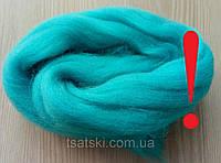 Австралийский меринос для валяния 23 микрон (10 грамм) - изумрудный. Шерсть для валяния голубая. Фелтинг