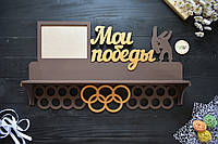 """Медальница из дерева с полкой для кубков, вешалка для медалей. """"Мои победы"""" борьба (любой вид спорта)"""