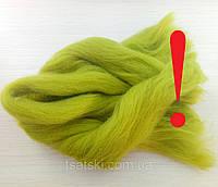 Австралийский меринос для валяния 23 микрон (10 гр) - груша. Шерсть для валяния зеленая. Фелтинг