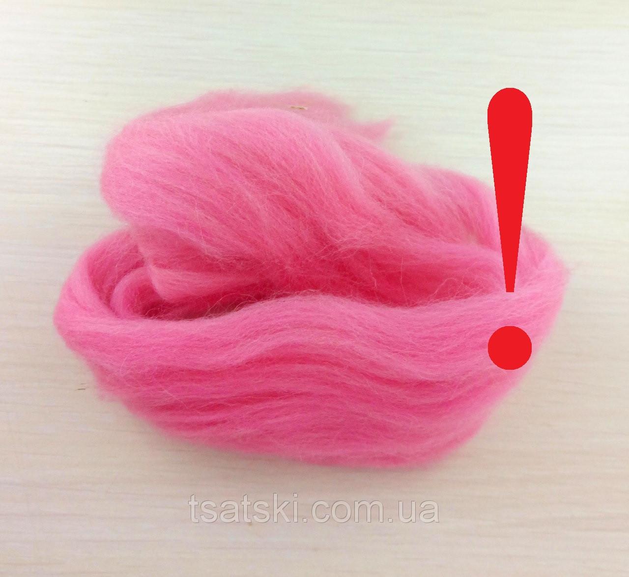 Австралийский меринос для валяния 23 микрон (10 грамм = 25 см) - розовый. Шерсть для валяния розовая. Фелтинг