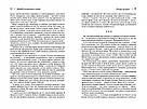 Теплі історії талановитих людей. Книга перша. Автор Ірина Славінська, фото 3