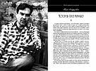 Теплі історії талановитих людей. Книга перша. Автор Ірина Славінська, фото 2