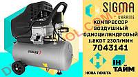 Компрессор воздушный для покраски одноцилиндровый 1.8КВТ 230Л/МИН  SIGMA