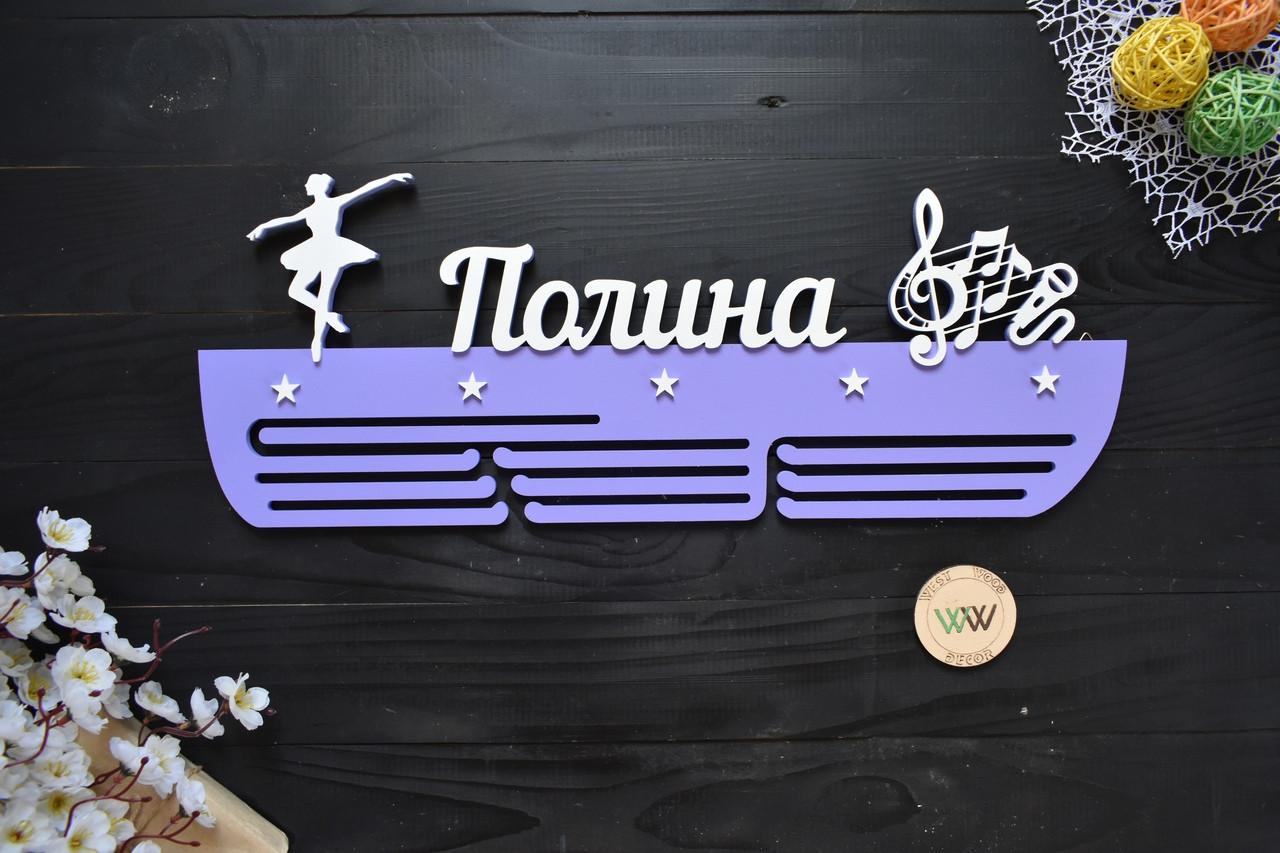 Медальница планкой с именем ребенка, балет, балерина, пение, вокал (любой вид спорта)