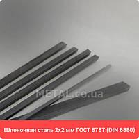 Шпоночная сталь 2х2 мм ГОСТ 8787-68, DIN 6880 - Шпоночный материал