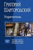 Шаргородский Г. Укротитель Альфа-книга 9785992227123