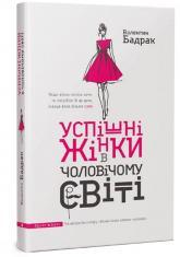 Успішні жінки в чоловічому світі. Автор Валентин Бадрак