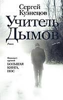 Кузнецов С.Ю. Учитель Дымов АСТ 9785171053796