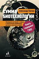Панчин А.Ю. Сумма биотехнологии АСТ 9785170936021