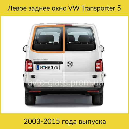 Купить заднее стекло транспортер фольксваген транспортер т3 дизель купить