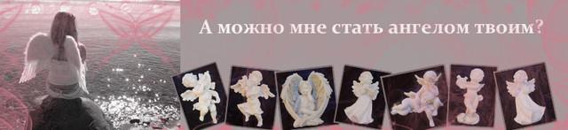 Статуэтки Ангелов из полистоуна
