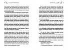 Автопортрет з уяви. Роман про трагічну та дивовижну долю Катерини Білокур. Автор Володимир Яворівський, фото 4