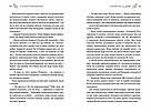 Автопортрет з уяви. Роман про трагічну та дивовижну долю Катерини Білокур. Автор Володимир Яворівський, фото 5