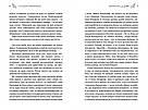 Автопортрет з уяви. Роман про трагічну та дивовижну долю Катерини Білокур. Автор Володимир Яворівський, фото 3