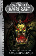 Голден Кристи World of Warcraft: Рождение Орды АСТ 9785171054106