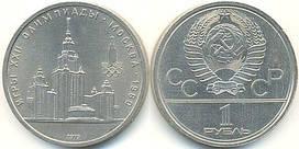 1 рубль Олімпіада-80. Кремль 1978 р.