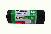 """Мусорные пакеты """"Люкс"""" 120 литров"""