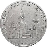 1 рубль Олімпіада-80. МДУ 1979 р.