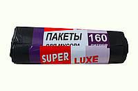 """Мусорные пакеты """"Люкс"""" 160 литров"""