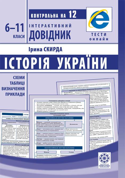 Скирда ІМ. Інтерактивний довідник Історія України 6-11кл