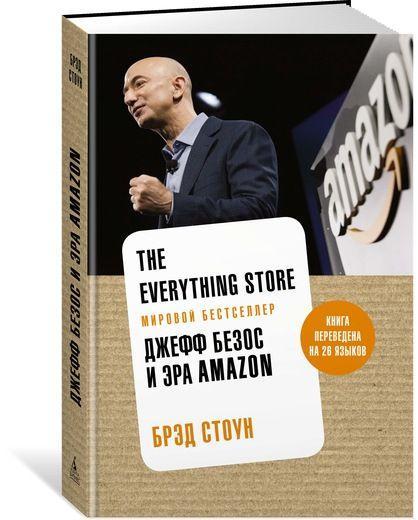 The Everything Store. Джефф Безос и эра Amazon. Брэд Стоун