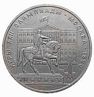 1 рубль Олимпиада-80. Моссовет 1980 г.