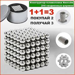 Конструктор-головоломка Neocube неокуб 216 неодимових кульок по 5 мм в боксі магнітний нео куб Neo Cube