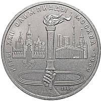 1 рубль Олімпіада-80. Факел 1980 р.