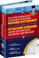 Школа Словник Англ_Укр,Укр-Англ (100 000 слів)