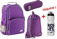 Комплект. Рюкзак школьный Smart K19-702M-2 (фиолетовый) + пенал + сумка, ТМ Kite