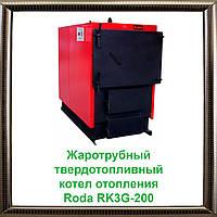 Жаротрубный твердотопливный котел отопления Roda RK3G-200