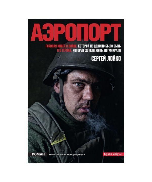 Аэропорт. Автор Сергей Лойко