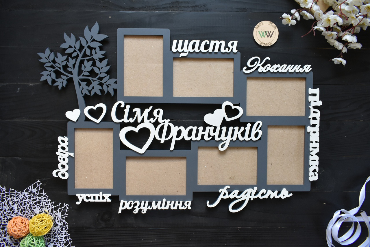 Семейная фоторамка из дерева с фамилией и словами на 7 фото (на украинском). Деревянная фоторамка с сердечками