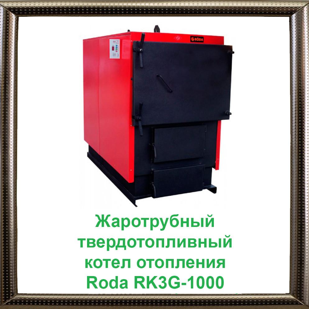 Жаротрубный твердотопливный котел отопления Roda RK3G-1000