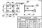 Закладная деталь МО 2-1, фото 2