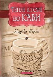 Теплі історії до кави. Автор Надійка Гербіш