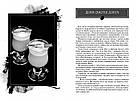 Теплі історії до кави. Автор Надійка Гербіш, фото 5