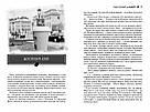 Теплі історії до кави. Автор Надійка Гербіш, фото 4
