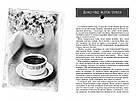 Теплі історії до кави. Автор Надійка Гербіш, фото 7