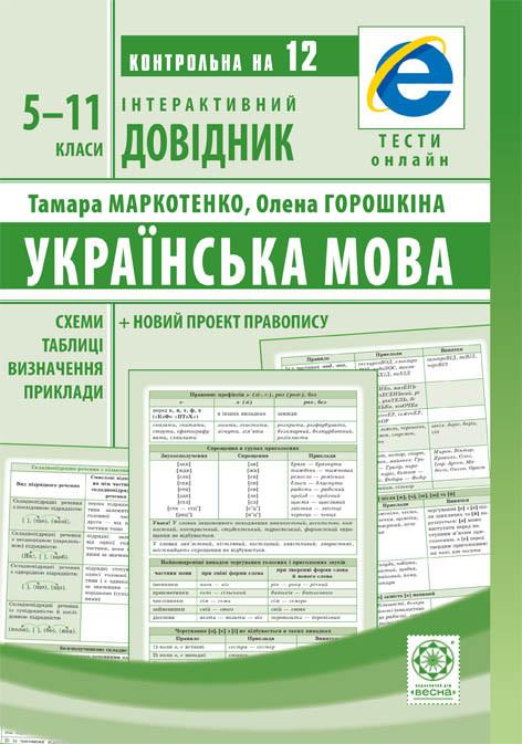 Маркотенко Т, Горошкіна О. Інтерактивний довідник: Українська мова 5-11кл