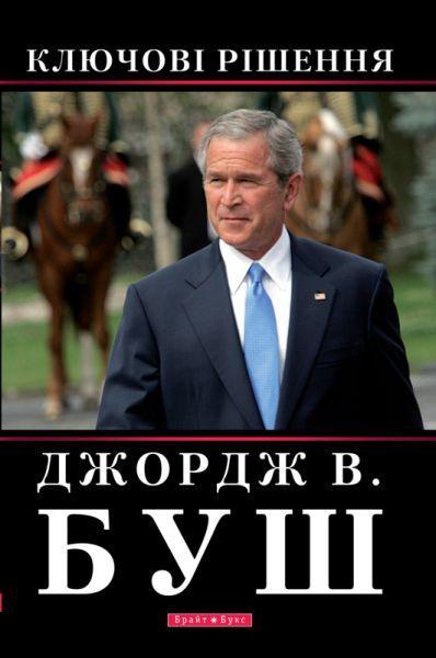 Джордж В. Буш.  Ключові рішення.