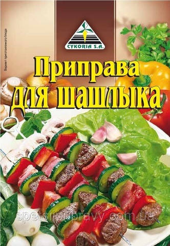 "Приправа для шашлыка ""Cykoria"" 30 гр.🇵🇱🍖"